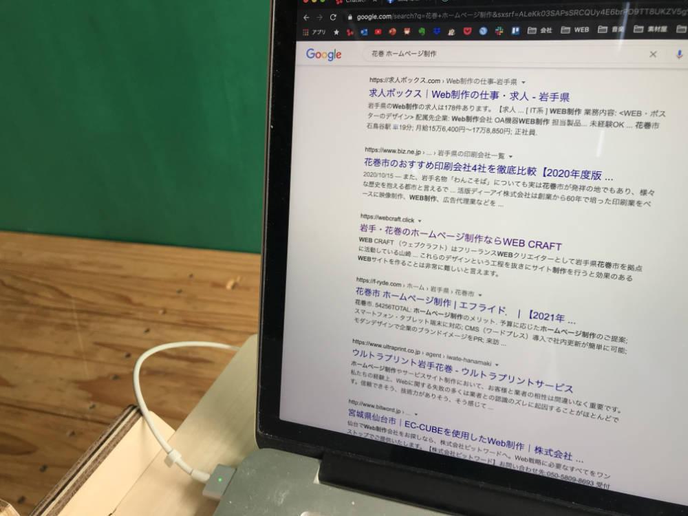 リニューアル後『花巻 ホームページ制作』でのGoogle検索30位スタート